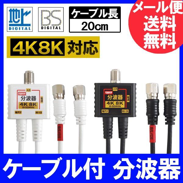 4K8K放送(3224MHz)対応2C出力ケーブル付分波器(BS/CS・地デジ・CATV対応)(F型-F型)ケーブル長20cmニ