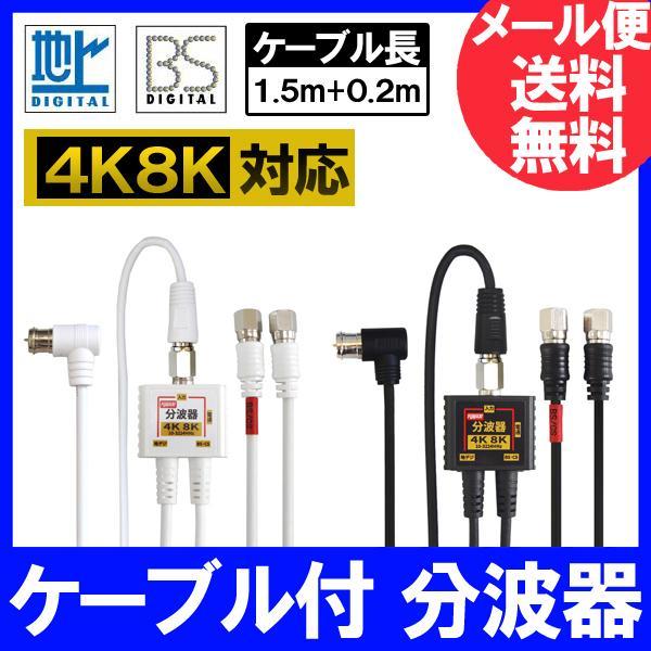 4K8K放送対応アンテナ分波器(BS/CS/地デジ対応)2C出力ケーブル一体型F型-F型(0.2m)2.5C入力ケーブル1.5m