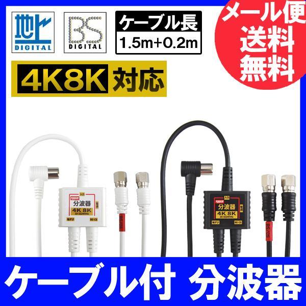 4K8K放送対応アンテナ分波器(BS/CS/地デジ対応)ケーブル一体型F型-F型(0.2m)2Cケーブル1.5mニッケルメッキホ