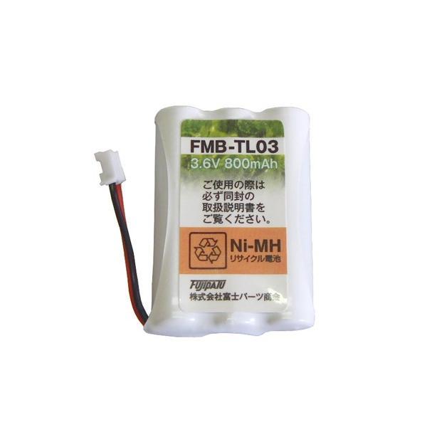 ブラザー(brother) コードレス子機用充電池 バッテリー(BCL-BT30同等品)(R)FMB-TL03|f-fact|02
