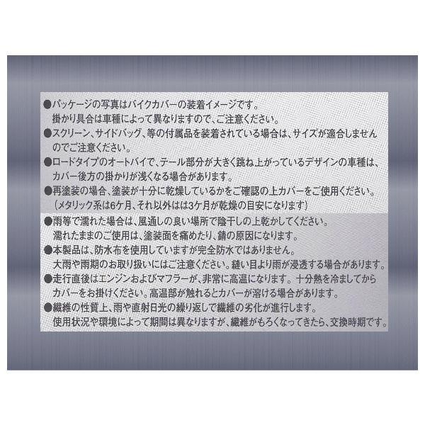 (外箱なし中身のみ)ビッグスクーター バイクカバー  スクーター&リアボックス 大阪繊維資材 大型 PCX ヤマハ ホンダ  |f-fieldstore|03