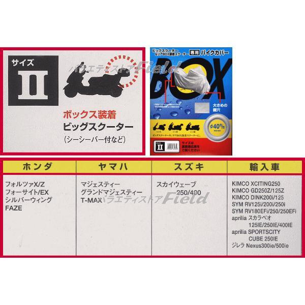 (外箱なし中身のみ)ビッグスクーター バイクカバー  スクーター&リアボックス 大阪繊維資材 大型 PCX ヤマハ ホンダ  |f-fieldstore|05