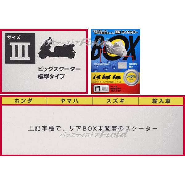 (外箱なし中身のみ)ビッグスクーター バイクカバー  スクーター&リアボックス 大阪繊維資材 大型 PCX ヤマハ ホンダ  |f-fieldstore|06