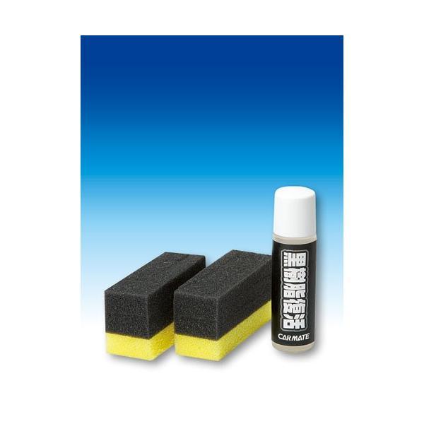 カーメイト 黒樹脂復活剤 C24 白くなってしまった樹脂 色とツヤが復活|f-fieldstore|03