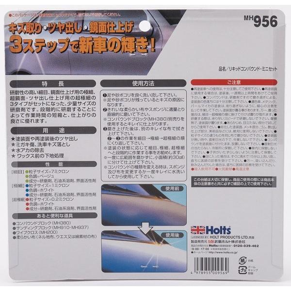 ホルツ リキッドコンパウンドミニセット MH956  細目が7ミクロン 極細が1ミクロン 超極細が0.2ミクロン|f-fieldstore|02