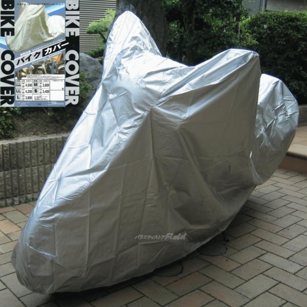 バイクカバーシルバー加工大阪繊維資材ヤマハホンダ125cc250他