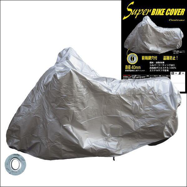 Createoneバイクカバークリエートワンスーパーバイクカバー鍵穴付原付PCXヤマハホンダ125cc250