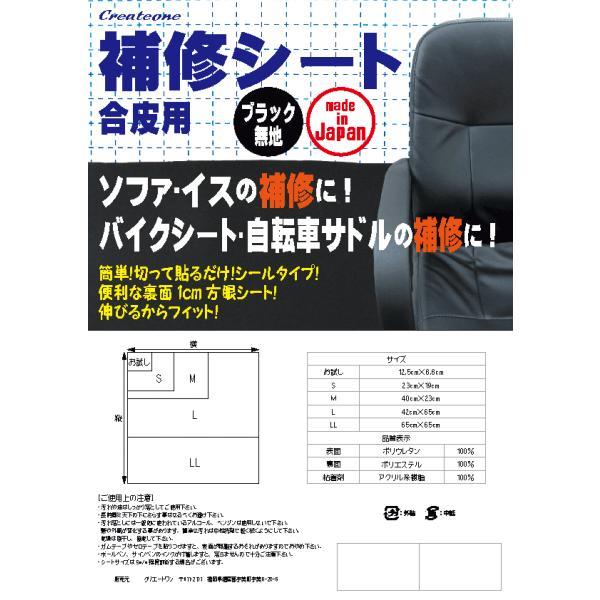 補修シート合皮用 Mサイズ 40cm×23cm ブラック 無地 Createone  メール便  日本製 簡単伸びるからカーブもフィット クリエートワン|f-fieldstore|02