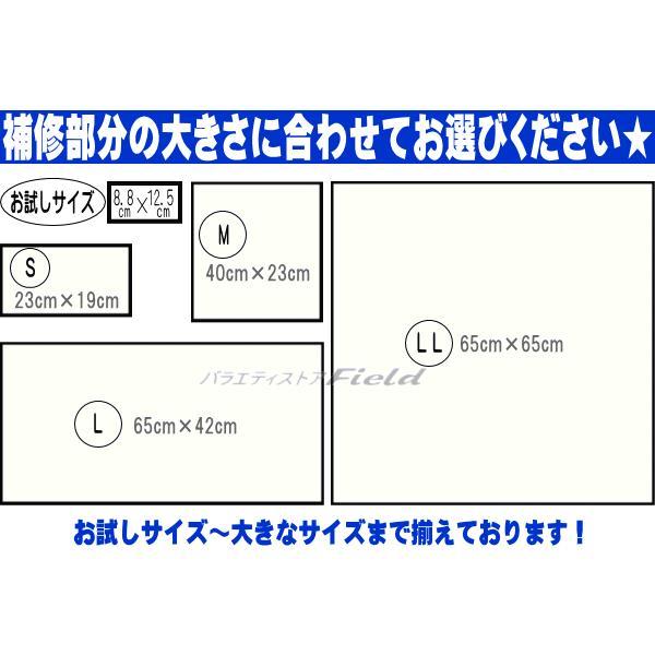補修シート合皮用 Mサイズ 40cm×23cm ブラック 無地 Createone  メール便  日本製 簡単伸びるからカーブもフィット クリエートワン|f-fieldstore|03
