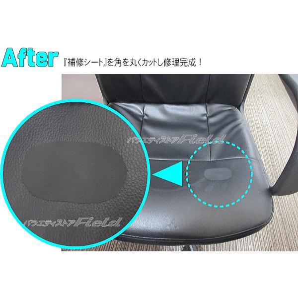 補修シート合皮用 Mサイズ 40cm×23cm ブラック 無地 Createone  メール便  日本製 簡単伸びるからカーブもフィット クリエートワン|f-fieldstore|05