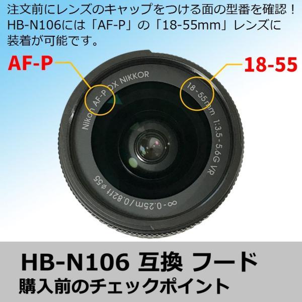 《液晶保護フィルム、互換レンズフード2個セット》ニコン Nikon D5600、D5300 AF-P Wズームキットに適合、液晶保護フィルム & 互換フード HB-N106 と HB-77
