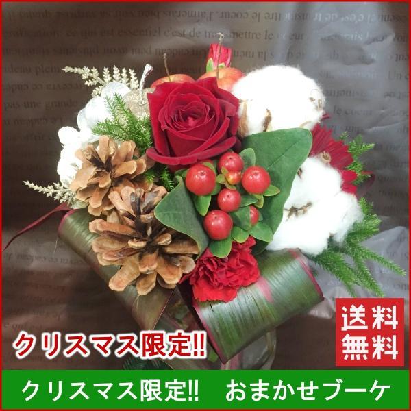 花束「クリスマスブーケ」 誕生日 お祝い 記念日 クリスマス 冬のギフト お歳暮 花 プレゼント ギフト|f-hanasyou