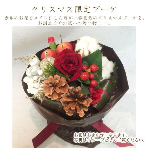 花束「クリスマスブーケ」 誕生日 お祝い 記念日 クリスマス 冬のギフト お歳暮 花 プレゼント ギフト|f-hanasyou|02