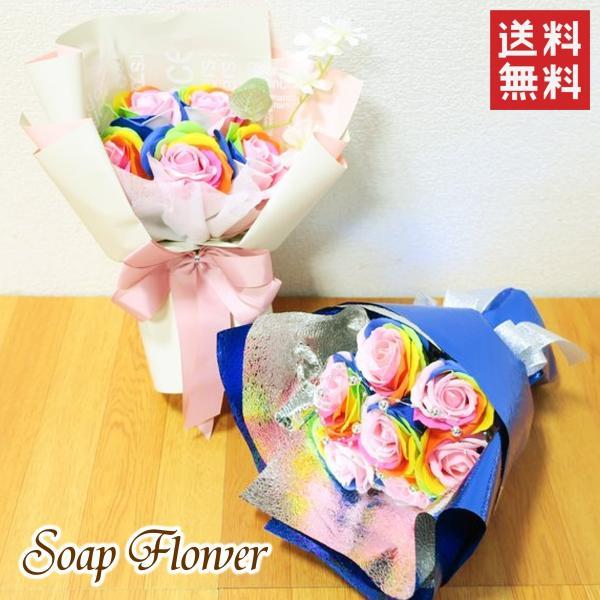 ソープフラワー「レインボーブーケ」 誕生日 お祝い 母の日 父の日 敬老の日 花 送料無料 プレゼント ギフト 花束 石鹸 バラの花束 枯れない花|f-hanasyou