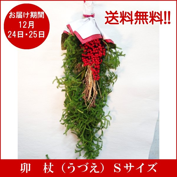 「正月 卯杖(うづえ)Sサイズ」お正月飾り 厄除け 正月飾り花 年始 花 迎え花 飾り花 正月飾り 11/30まで早割|f-hanasyou