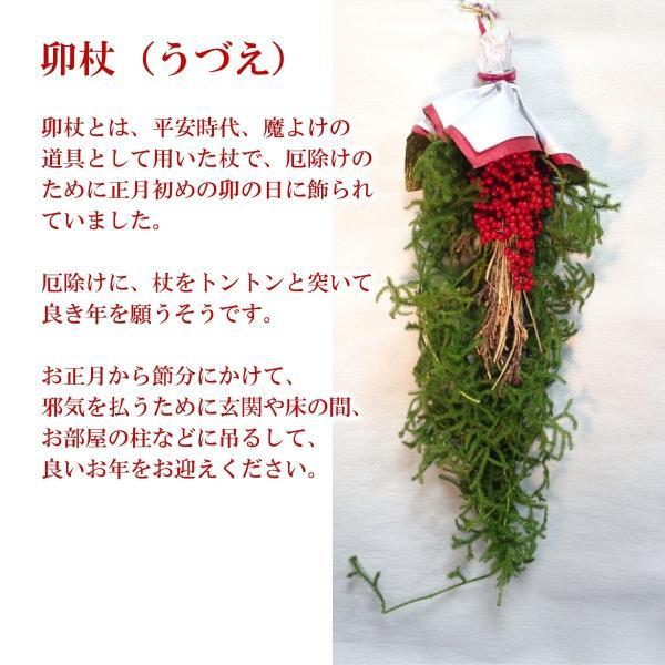 「正月 卯杖(うづえ)Sサイズ」お正月飾り 厄除け 正月飾り花 年始 花 迎え花 飾り花 正月飾り 11/30まで早割|f-hanasyou|02
