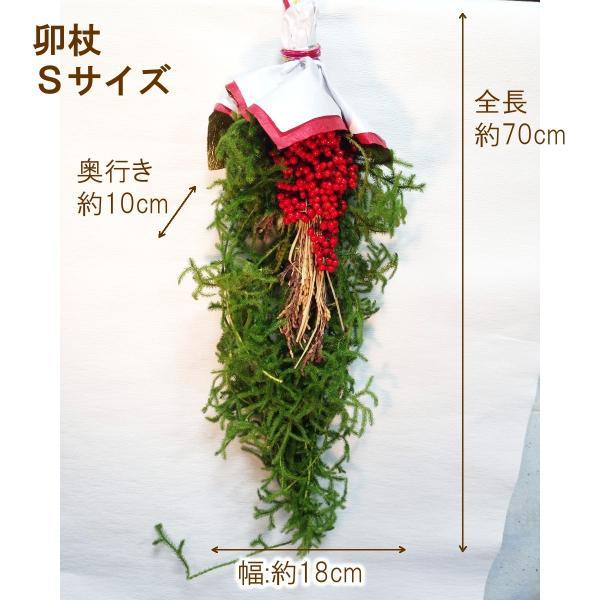 「正月 卯杖(うづえ)Sサイズ」お正月飾り 厄除け 正月飾り花 年始 花 迎え花 飾り花 正月飾り 11/30まで早割|f-hanasyou|03