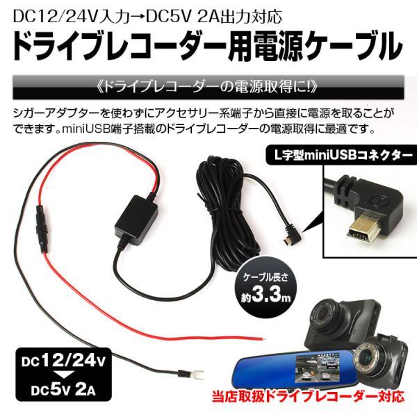 定形外送料無料 ドライブレコーダー miniUSB電源コード 電源ケーブル ドライブレコーダー USB電源コード ポータブルナビ 降圧ライン 2A 過電流保護|f-innovation