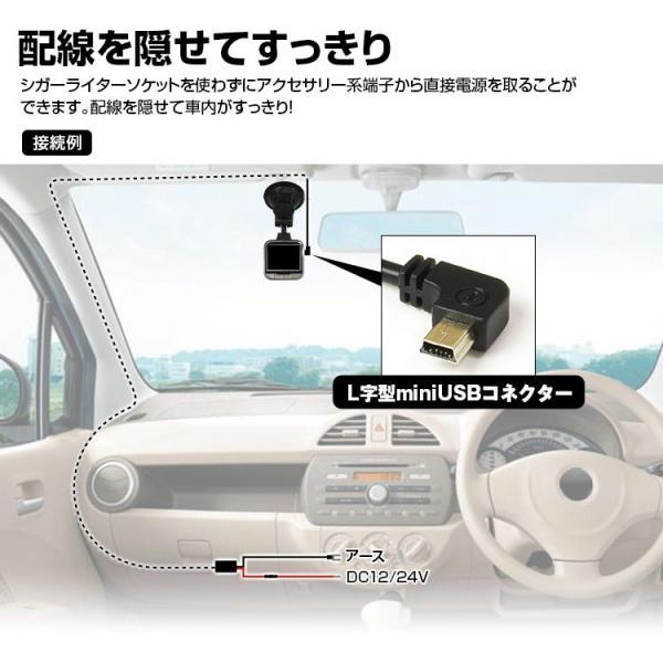 定形外送料無料 ドライブレコーダー miniUSB電源コード 電源ケーブル ドライブレコーダー USB電源コード ポータブルナビ 降圧ライン 2A 過電流保護|f-innovation|02