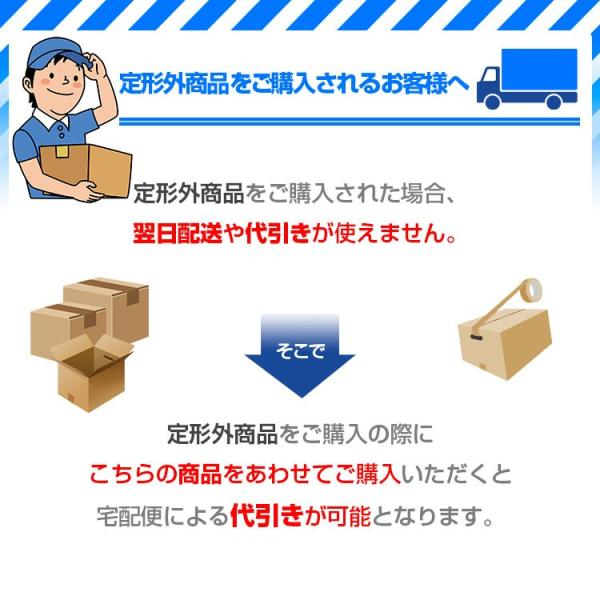 定形外商品 宅配 変更 代引き 代金引換 f-innovation 02