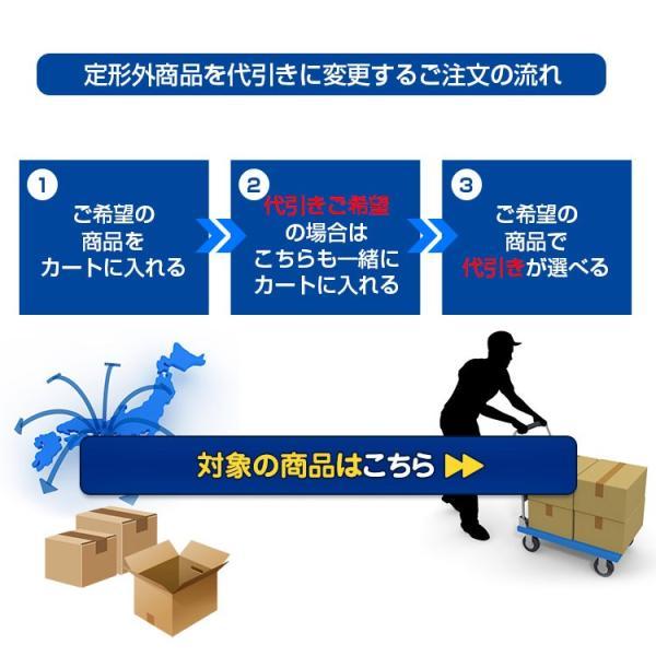定形外商品 宅配 変更 代引き 代金引換 f-innovation 03