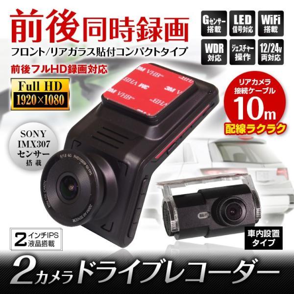 ドライブレコーダー 前後 2カメラ 前後同時録画 QHD 1440P フルHD 1080P 200万画素 F1.8 SONY センサー ジェスチャー操作|f-innovation