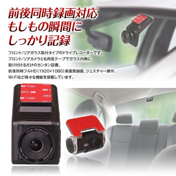 ドライブレコーダー 前後 2カメラ 前後同時録画 QHD 1440P フルHD 1080P 200万画素 F1.8 SONY センサー ジェスチャー操作|f-innovation|02