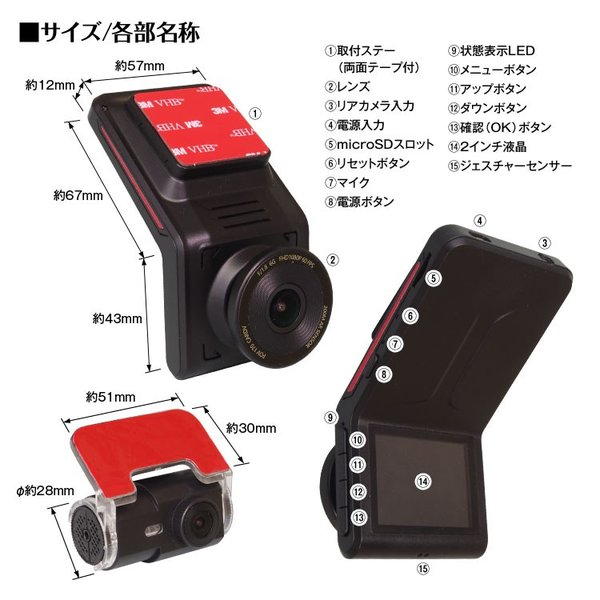 ドライブレコーダー 前後 2カメラ 前後同時録画 QHD 1440P フルHD 1080P 200万画素 F1.8 SONY センサー ジェスチャー操作|f-innovation|11