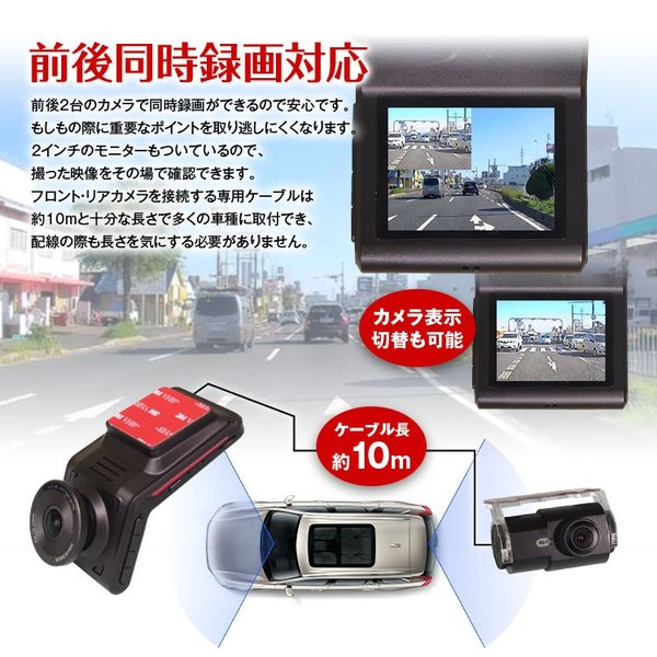 ドライブレコーダー 前後 2カメラ 前後同時録画 QHD 1440P フルHD 1080P 200万画素 F1.8 SONY センサー ジェスチャー操作|f-innovation|03