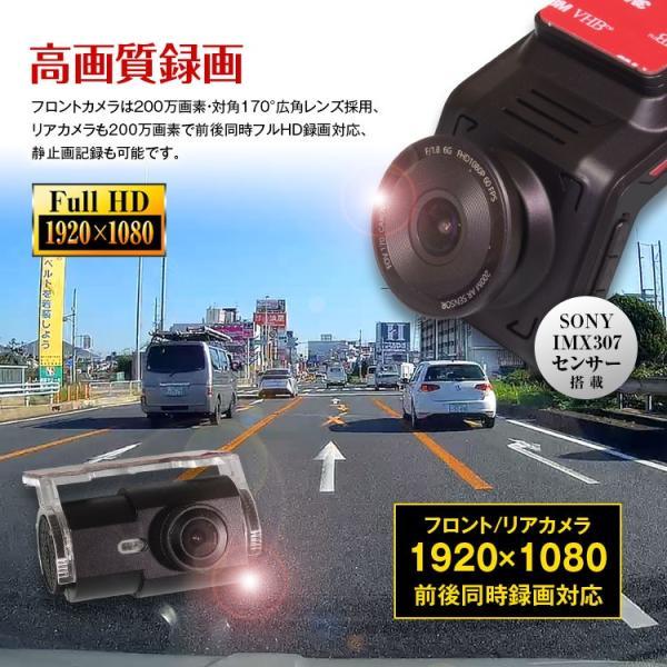 ドライブレコーダー 前後 2カメラ 前後同時録画 QHD 1440P フルHD 1080P 200万画素 F1.8 SONY センサー ジェスチャー操作|f-innovation|04