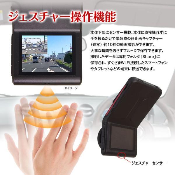 ドライブレコーダー 前後 2カメラ 前後同時録画 QHD 1440P フルHD 1080P 200万画素 F1.8 SONY センサー ジェスチャー操作|f-innovation|07