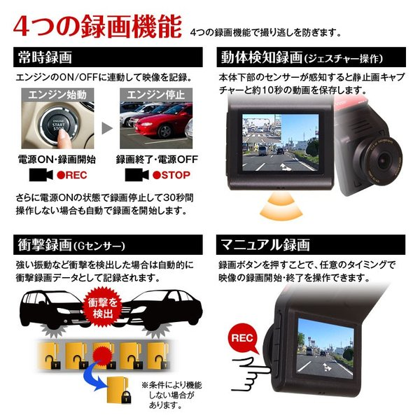 ドライブレコーダー 前後 2カメラ 前後同時録画 QHD 1440P フルHD 1080P 200万画素 F1.8 SONY センサー ジェスチャー操作|f-innovation|08