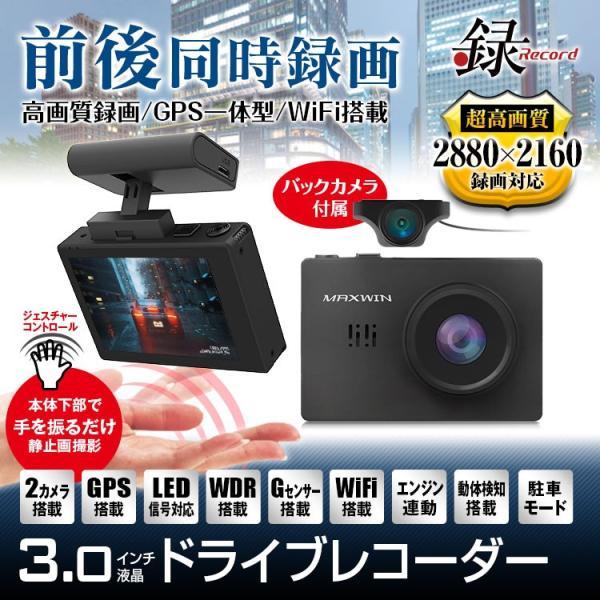 ドライブレコーダー 前後 2880×2160 超高画質 前後1080P 前後録画 GPS搭載 2カメラ 自動補正 動体検知 駐車監視|f-innovation