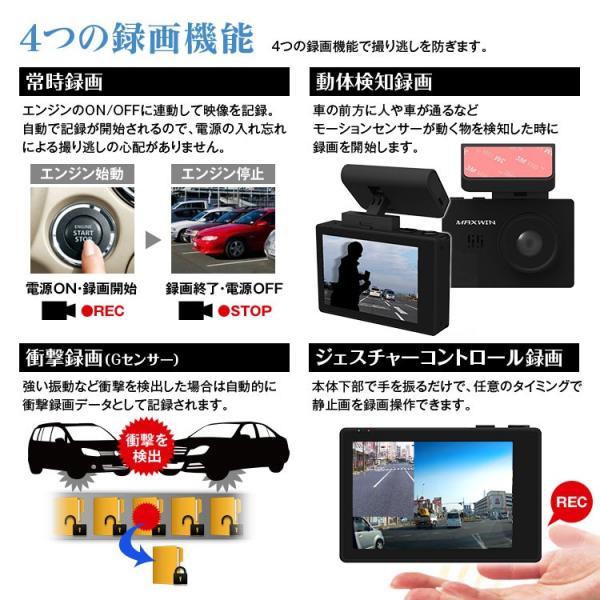 ドライブレコーダー 前後 2880×2160 超高画質 前後1080P 前後録画 GPS搭載 2カメラ 自動補正 動体検知 駐車監視|f-innovation|12