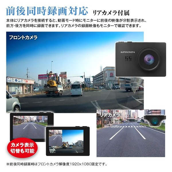 ドライブレコーダー 前後 2880×2160 超高画質 前後1080P 前後録画 GPS搭載 2カメラ 自動補正 動体検知 駐車監視|f-innovation|07
