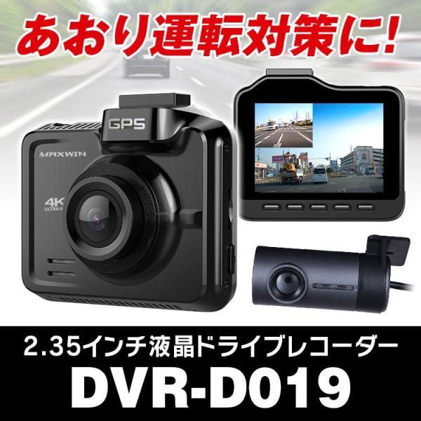 ドライブレコーダー 前後 2カメラ 超高画質 WDR 2160P GPS 400万画素 FullHD 同時録画 LED信号機対応 バックカメラ|f-innovation