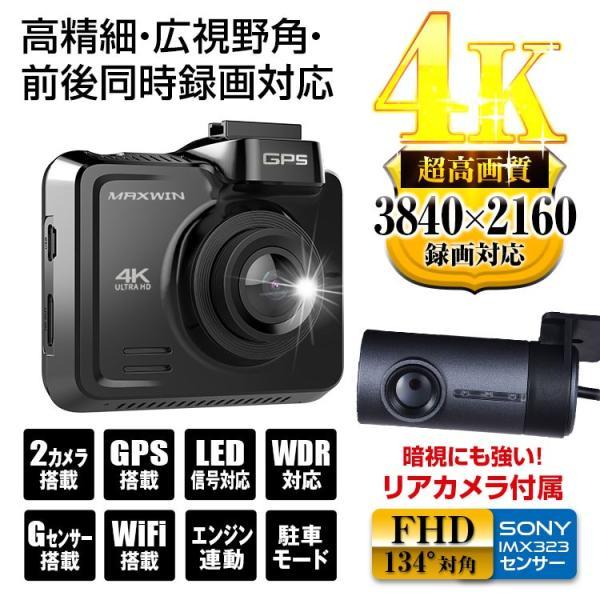 ドライブレコーダー 前後 2カメラ 超高画質 WDR 2160P GPS 400万画素 FullHD 同時録画 LED信号機対応 バックカメラ|f-innovation|02
