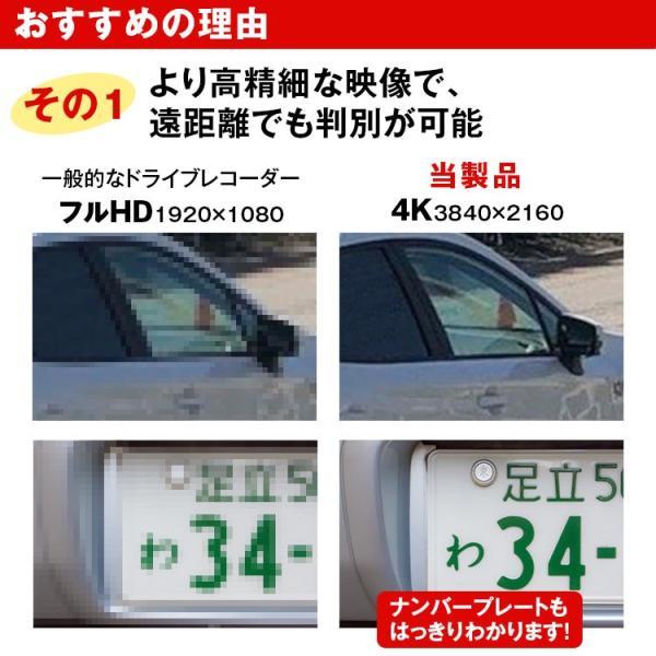 ドライブレコーダー 前後 2カメラ 超高画質 WDR 2160P GPS 400万画素 FullHD 同時録画 LED信号機対応 バックカメラ|f-innovation|04