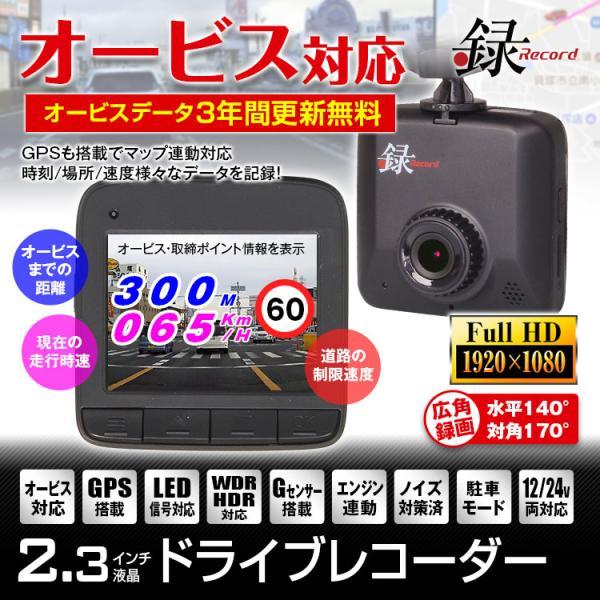 ドライブレコーダー ドラレコ フルHD Full HD 小型 2.3インチ液晶 常時録画 衝撃録画 12V 24V GPS マップ連動 LED信号対応 エンジン連動|f-innovation