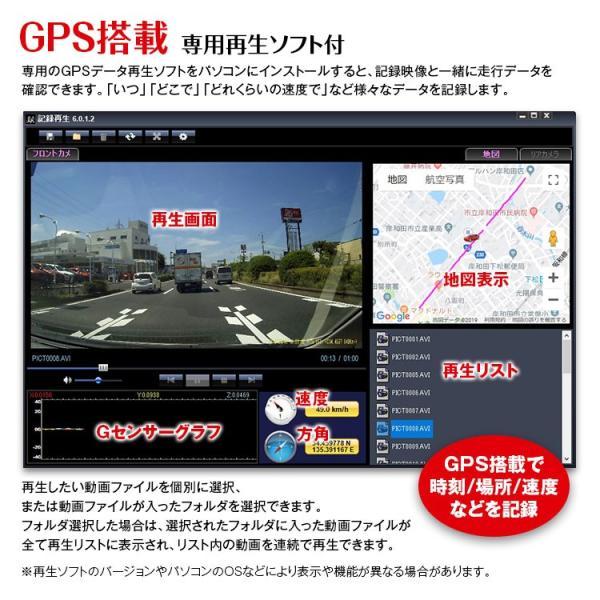 ドライブレコーダー ドラレコ フルHD Full HD 小型 2.3インチ液晶 常時録画 衝撃録画 12V 24V GPS マップ連動 LED信号対応 エンジン連動|f-innovation|06