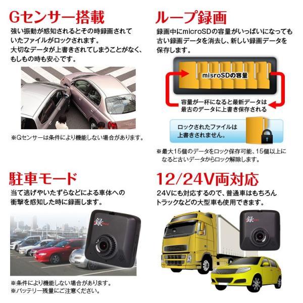 ドライブレコーダー ドラレコ フルHD Full HD 小型 2.3インチ液晶 常時録画 衝撃録画 12V 24V GPS マップ連動 LED信号対応 エンジン連動|f-innovation|10