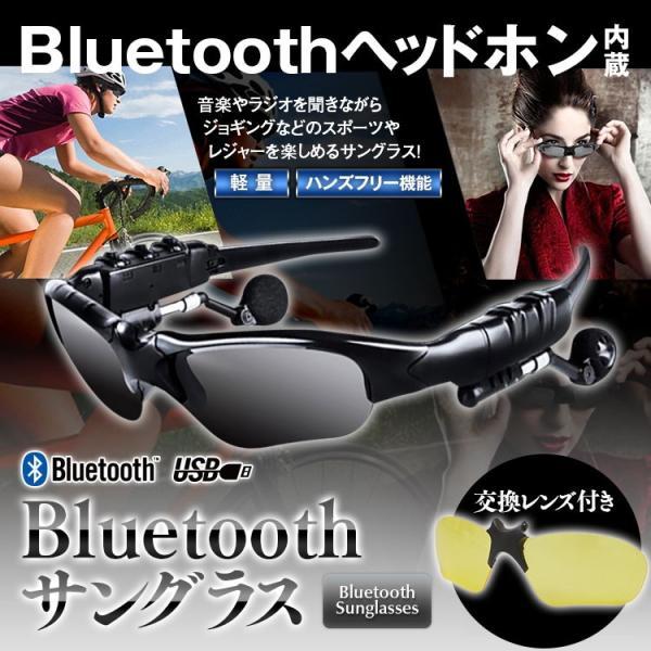 定形外送料無料 Bluetooth サングラス イヤホン スポーツ 音楽 ジョギング ウォーキング ブルートゥース イヤホン付き ヘッドセット ワイヤレス iphone Android|f-innovation