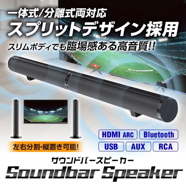 サウンドバースピーカーテレビHDMIARCBluetooth5.0OPT光デジタルAUXRCAUSB分離式横置縦置壁掛