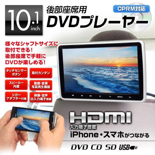 ヘッドレストモニター DVDプレーヤー 車載用 ポータブル 10.1インチ リアモニターHDMI iPhone スマートフォン CPRM DVD CD SD USB 後部座席 外部入出力