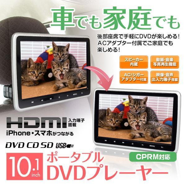 DVDプレーヤー 10.1インチ ポータブル 車載 家庭用 ACアダプター リアモニター ヘッドレスト HDMI iPhone スマートフォン CPRM CD SD|f-innovation