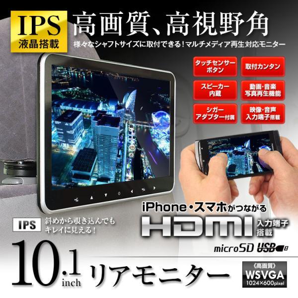 リアモニター 10.1インチ ヘッドレスト モニター メディアプレーヤー 車載 後部座席 プレーヤー HDMI USB microSD マルチメディア 外部入力 IPS|f-innovation