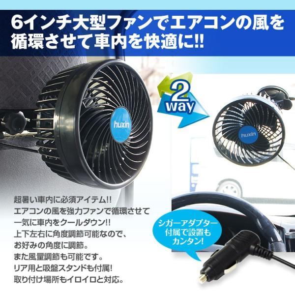 車載 扇風機 ファン 角度調節 12V 車内 シガー 風量調節 サーキュレーター 循環 リア 吸盤スタンド フロントガラス 後部座席|f-innovation|02