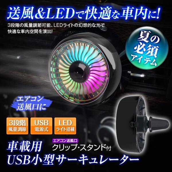 定形外送料無料 サーキュレーター 車用 扇風機 車載 USB扇風機 車用ファン USBファン 小型 USB エアコン 卓上 LEDライト LED|f-innovation