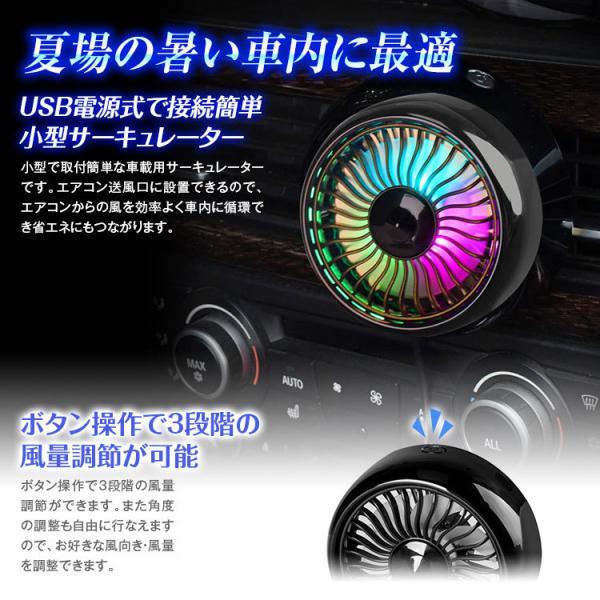 定形外送料無料 サーキュレーター 車用 扇風機 車載 USB扇風機 車用ファン USBファン 小型 USB エアコン 卓上 LEDライト LED|f-innovation|02