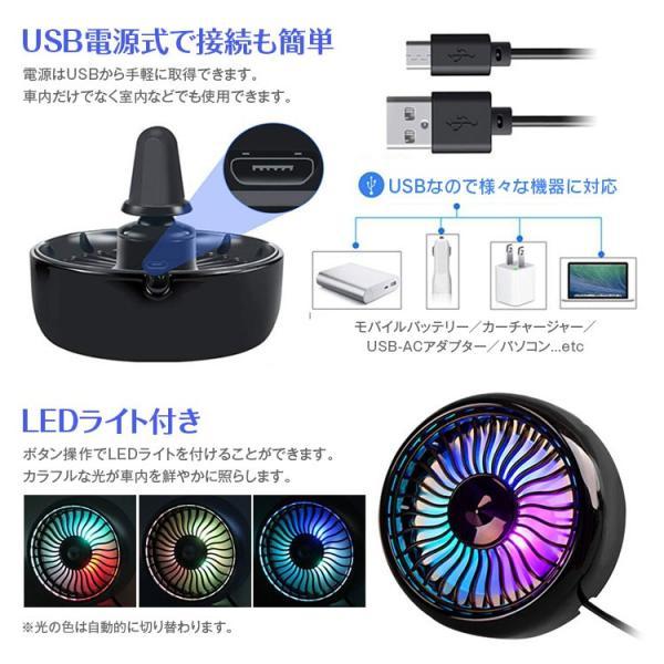 定形外送料無料 サーキュレーター 車用 扇風機 車載 USB扇風機 車用ファン USBファン 小型 USB エアコン 卓上 LEDライト LED|f-innovation|04
